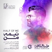 حامد همایون – نیمه من