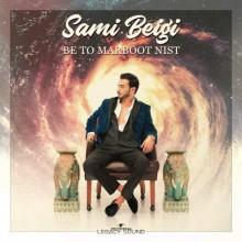 سامی بیگی – به تو مربوط نیست
