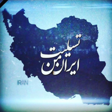 تسلیت ایران من