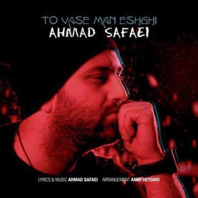 دانلود آهنگ جدید احمد صفایی به نام تو واسه من عشقی