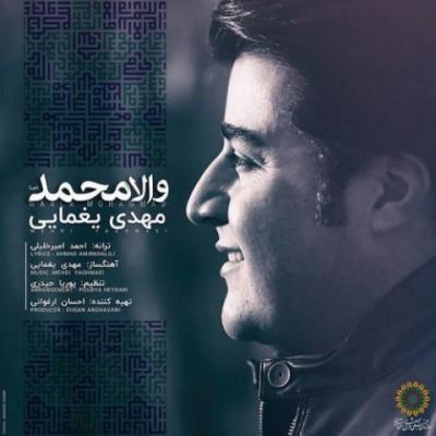 مهدی یغمایی – والا محمد