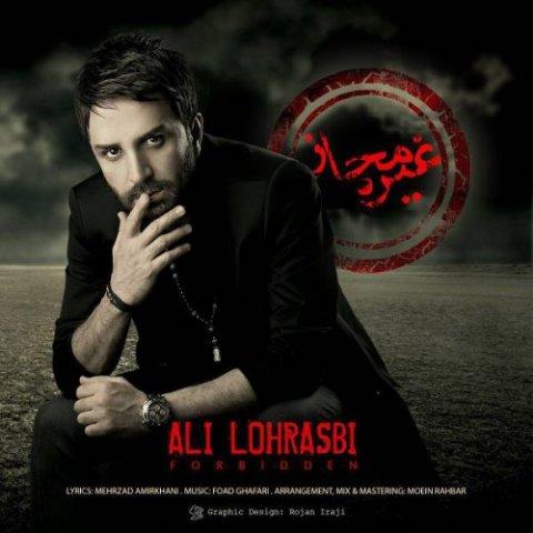 Ali Lohrasbi – Gheyre Mojaz