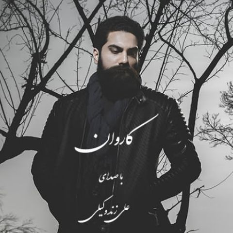 Ali Zande Vakili – Karevan