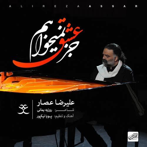 Alireza Assar – Joz Eshgh Nemikhaham