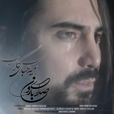 AmirAbbas Golab – Sedaye Baroon