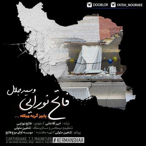 Fateh Nooraee Ft Seyed Jalal – Paeez Gerye Mikone