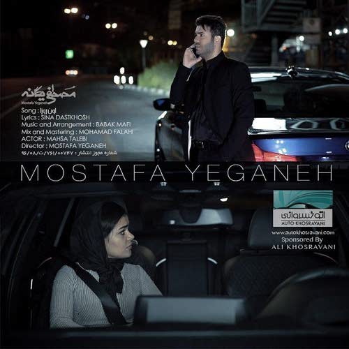 Mostafa Yeganeh – On Rooza
