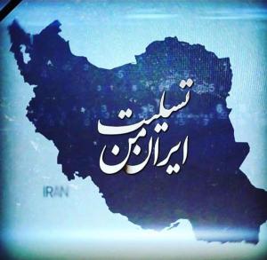 تسلیت ایران من - زلزله 21 آبان 96
