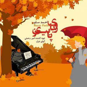 دانلود آهنگ جدید احمد سولو به نام رویای پاییزی