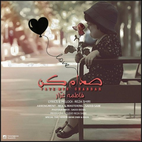 Fatemeh Gharrar – Sedam Kon