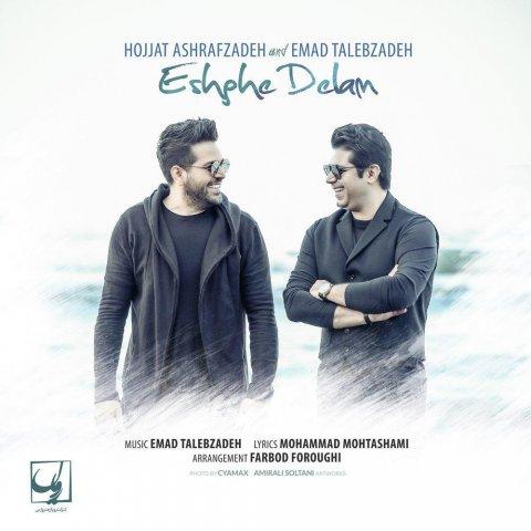 Hojat Ashrafzadeh & Emad Talebzadeh – Eshghe Delam