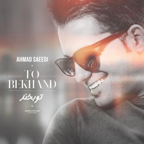 Ahmad Saeedi – To Bekhand
